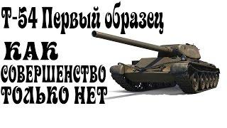 Т-54 Перший зразок - як досконалість тільки немає! (World of Tanks)