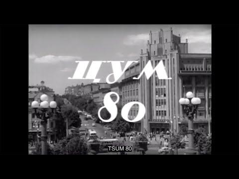 Documentary Film: TSUM Kyiv 80 years (Eng sub)