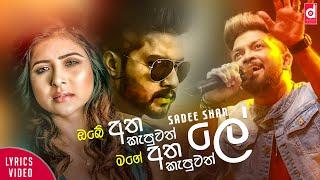 Le Song - Sadee Shan Official Lyrics Video (2019) | Sinhala New Songs | Sinhala Lyrics Songs