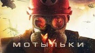 Мотыльки. Интересные факты о сериале про чернобыльскую аварию.(, 2014-04-24T11:49:27.000Z)