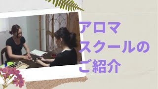 アロマスクー教室をご紹介 名古屋発司会者:前田千由紀 http://happy-pr...