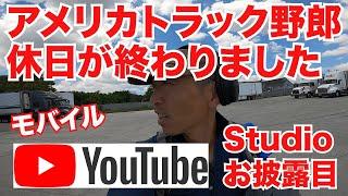 アメリカ長距離トラック運転手 休日が終わりました モバイル YouTube Studio お披露目 【Episode 122 撮影日 2020-7-9】