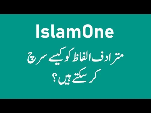 36. IslamOne - How to Show/Hide Arabic and Hadith Translation from YouTube · Duration:  1 minutes 59 seconds