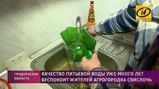 Жители агрогородка в Гродненской области жалуются на качество питьевой воды