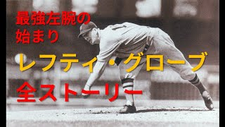 [MLB]最強左腕の始まりレフティ・グローブ全ストーリ