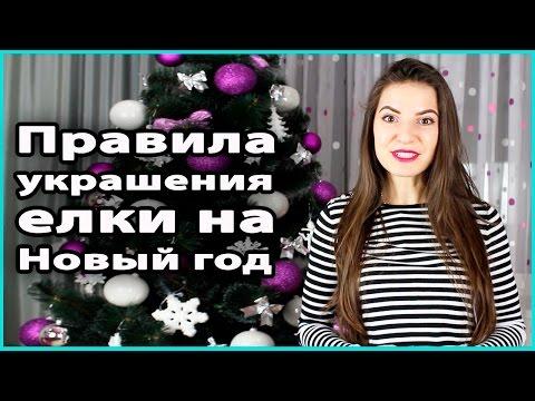 🎄 ПРАВИЛА УКРАШЕНИЯ НОВОГОДНЕЙ ЕЛКИ | Как нарядить елку стильно 💜 LilyBoiko