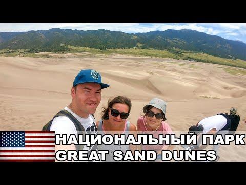Национальный парк Great Sand Dunes / Песчаные дюны в горах Колорадо / Колорадо / США #54