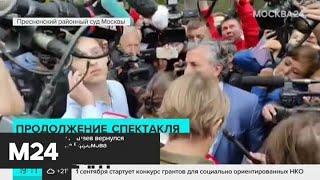 Эльман Пашаев вернулся к защите Ефремова - Москва 24
