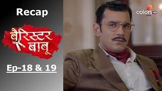 Barrister Babu - Episode -18 & 19 - Recap - बैरिस्टर बाबू