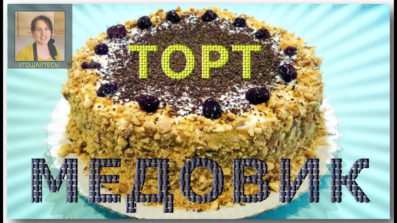 """Вкуснейший Торт """"МЕДОВИК"""". Простой рецепт торта. Медовик с ..."""