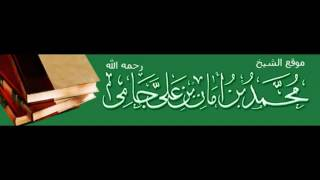 Download Video رد على محمد سرور والسرورية  - محمد امان الجامي MP3 3GP MP4