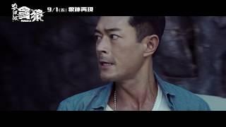 【殺破狼.貪狼】挑戰地表最強老爸    9/1 狼跡再現