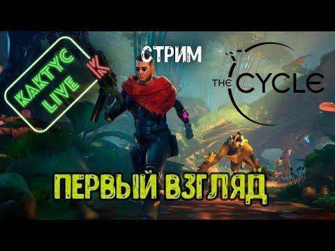 The Cycle - Первый взгляд (ЗБТ)