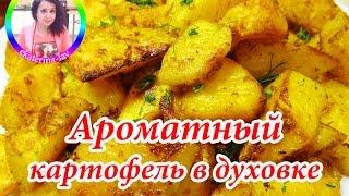 Картошка в духовке с чесноком по деревенски! 🍟 Запеченная картошка в духовке!