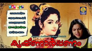 Krishnarppanam Krishna Devotional Songs Hindu Devotional Songs Malayalam 2017
