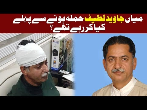 Mian Javed Latif: What Is He Doing Before Attack - 26th November 2017