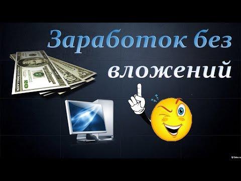 Заработок в интернете без обмана! Реальный заработок в интернете!из YouTube · Длительность: 24 мин31 с