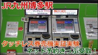JR九州博多駅のタッチレス指定席券売機でネット予約のきっぷを発券してみた