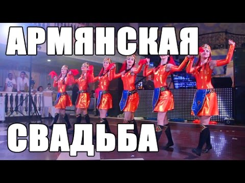 АРМЯНСКАЯ СВАДЬБА. Шоу ЭКСТРАВАГАНЗА!!!