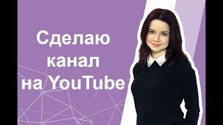 Сделаю канал на YouTube.🔴 Помощь с регистрацией YouTube канала. Узнай как сделать ютуб канал.