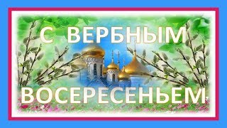 С #Вербнымвоскресеньем! Православный праздник Вербное воскресенье
