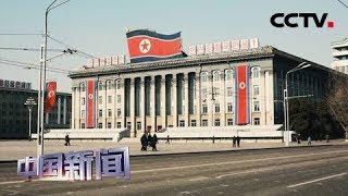 [中国新闻] 韩媒:朝美工作磋商将重启之际 朝媒发文谴责韩方 | CCTV中文国际