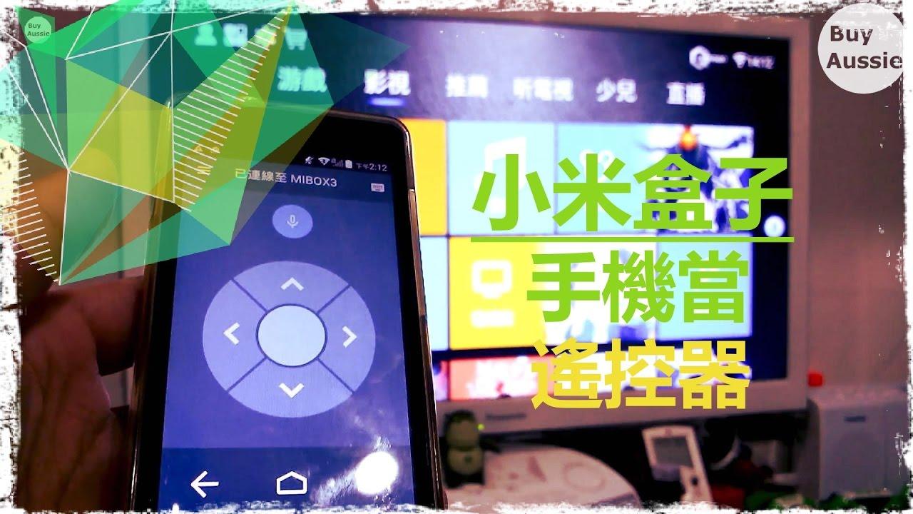 小米 盒子 國際 版 香港