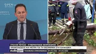 Σ. Πέτσας: Ανακοινώσεις και μέτρα για τη θεομηνία στη Χαλκιδική - Studio Open 11/7/2019 | OPEN TV