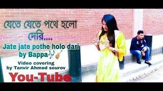 Jete jete pothe holo deri I video Cover by Tanvir Ahmed Sourov I new bangla song 2019 I