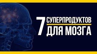 7 суперпродуктов для мозга  [Якорь | Мужской канал]