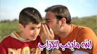 الله ما بحب الكزاب - موسى مصطفى | قناة كراميش Karameesh Tv