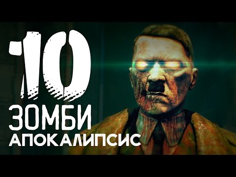 Самые СТРАШНЫЕ игры про ЗОМБИ АПОКАЛИПСИС! ТОП 10 Зомби игр за ВСЕ ВРЕМЯ!