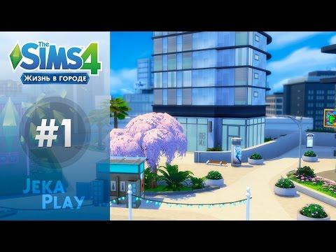 The Sims 3|Все Дополнения|#4-ПЕРЕЕЗД-