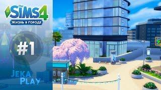 the Sims 4 Жизнь в городе  Обустраиваем новую квартиру! - #1