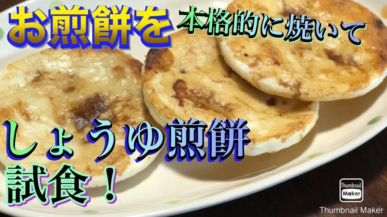 #秋田県 #煎餅 #しょうゆ煎餅 お煎餅を本格的に焼いてみた!【しょうゆ煎餅作り‼︎】