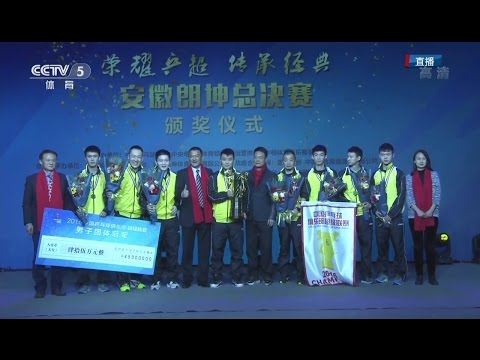 2016 China Table Tennis Super League: CTTSL - Award Ceremony [Full HD]