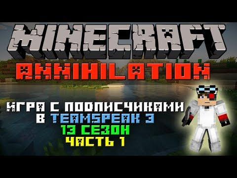 """Minecraft: Annihilation 13 сезон часть 1 """"Игра с подписчиками в TeamSpeak 3"""""""