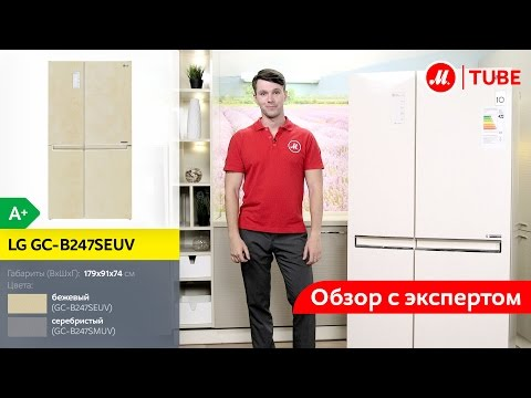 Видеообзор холодильника Side-by-Side LG GC-B247SEUV (B247SMUV) с экспертом «М.Видео»