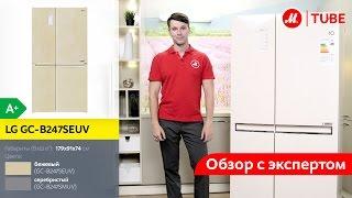 Видеообзор холодильника Side-by-Side LG GC-B247SEUV (B247SMUV) с экспертом «М.Видео»(, 2016-08-25T12:20:55.000Z)
