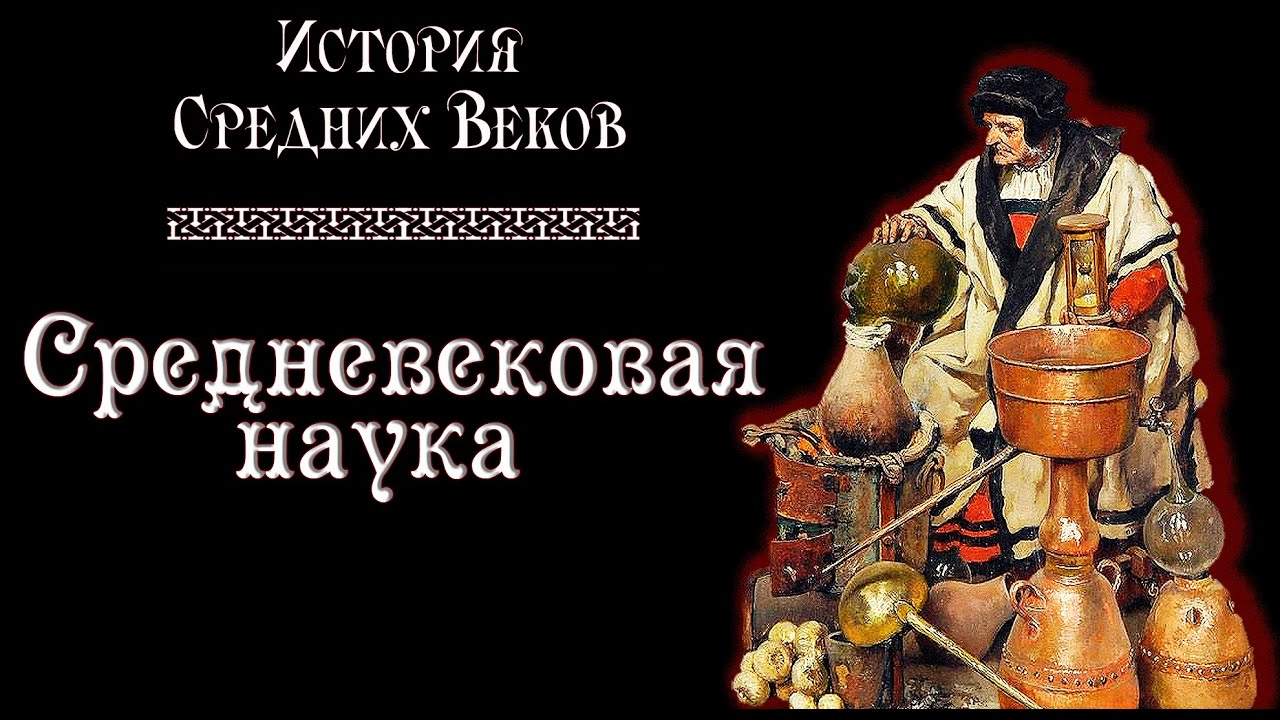 Средневековая наука (рус.) История средних веков.