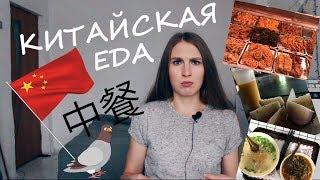 ЧТО БУДЕТ ЕСЛИ СЪЕСТЬ ГОЛУБЯ? | Китайская еда | остров Хайнань, город Санья