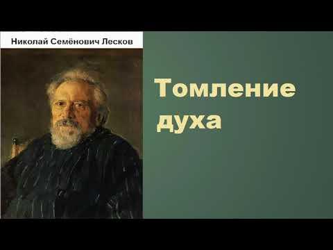 Николай Семёнович Лесков. Томление духа. аудиокнига.