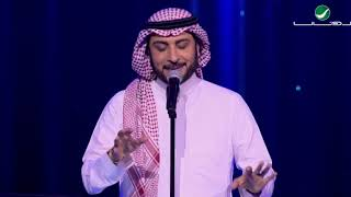 Majid Al Muhandis ... Low Tezaalna | ماجد المهندس ... لو تزاعلنا - حفل الدمام 2019