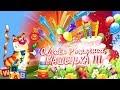 С днем Рождения Маша Машенька Мария Прикольное поздравление для Марии Машеньки и Маши mp3