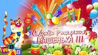 С днем Рождения Маша Машенька Мария Прикольное поздравление для Марии Машеньки и Маши