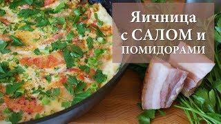 Яичница с салом и помидорами / ШАКШУКА ПО-УКРАИНСКИ или Шаломэнькі були!))