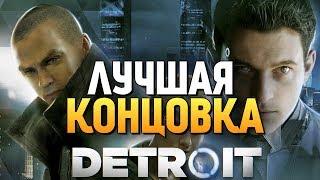 САМАЯ ЛУЧШАЯ КОНЦОВКА + СЕКРЕТНЫЙ ФИНАЛ! - Detroit: Become Human - #10