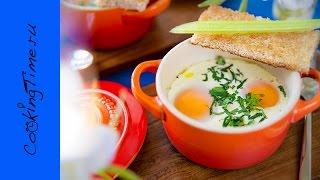 Яичница в Кокотнице со Сливками - Яичница Oeufs Cocotte - легкий рецепт  - вкусный завтрак