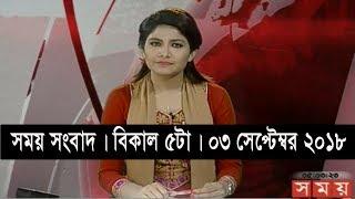 সময় সংবাদ | বিকাল ৫টা | ০৩ সেপ্টেম্বর ২০১৮| Somoy tv bulletin 5pm | Latest Bangladesh News HD