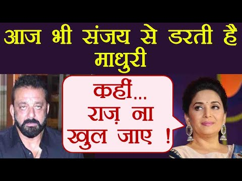 Sanju: Madhuri Dixit SCARED Of Sanjay Dutt Because Of THIS Incident !| FilmiBeat